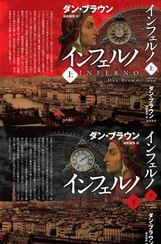 Inferno_Japan_cover_the_BothTHUMB3